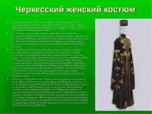 Черкесский женский костюм Женская одежда была весьма разнообразна и богато ук