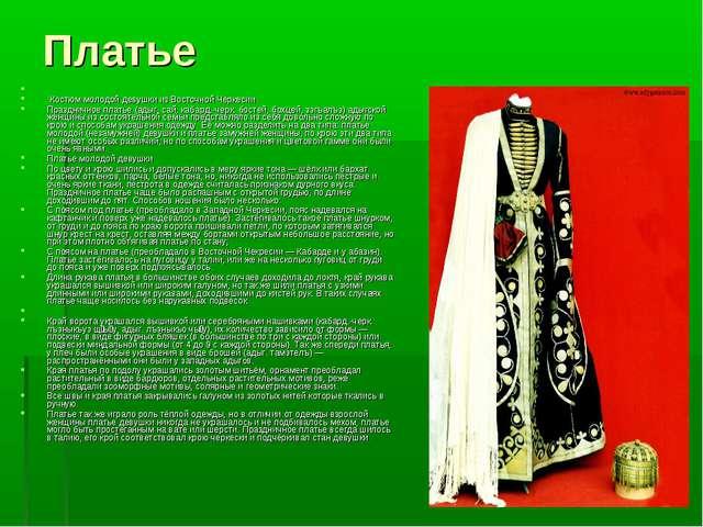 Платье Костюм молодой девушки из Восточной Черкесии Праздничное платье (адыг....