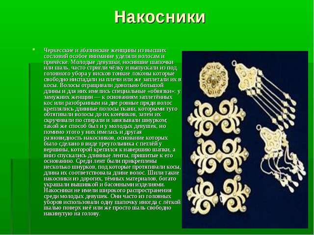 Накосники Черкесские и абазинские женщины из высших сословий особое внимание...