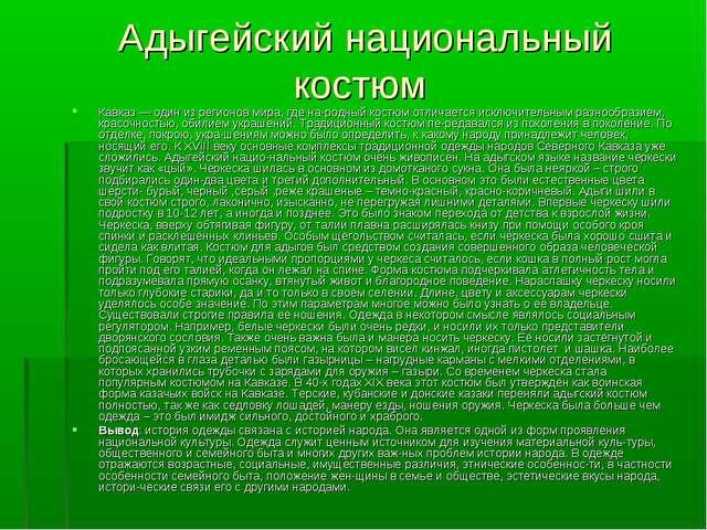 Адыгейский национальный костюм Кавказ — один из регионов мира, где народный...