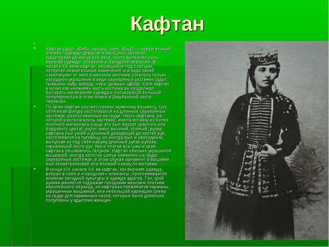 Кафтан Кафтан (адыг. кӀэкӀы, кабард.-черк. кӀэщӀ) — обязательный элемент одеж...