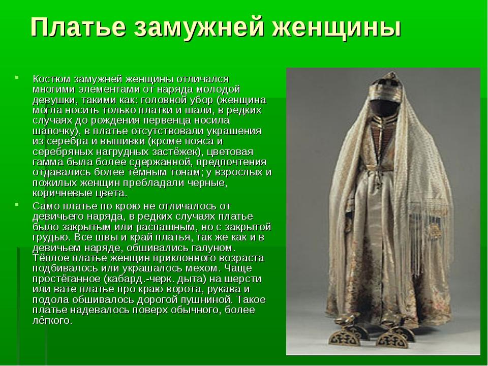 Платье замужней женщины Костюм замужней женщины отличался многими элементами...