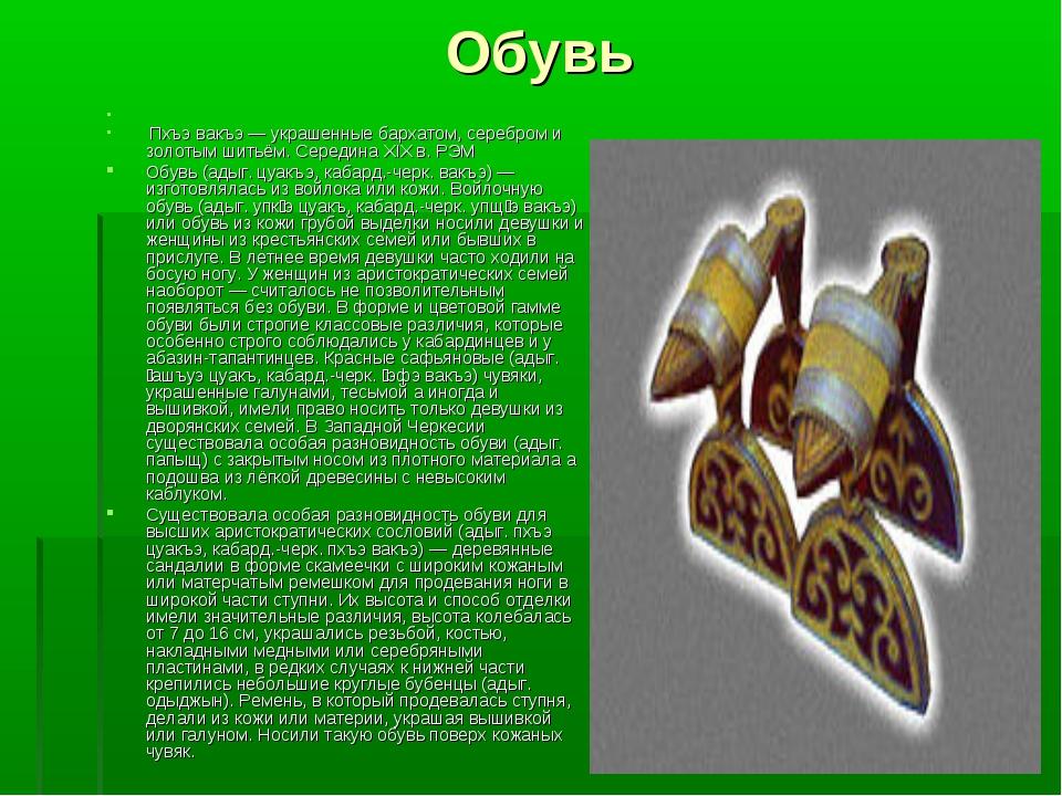 Обувь Пхъэ вакъэ — украшенные бархатом, серебром и золотым шитьём. Середина X...