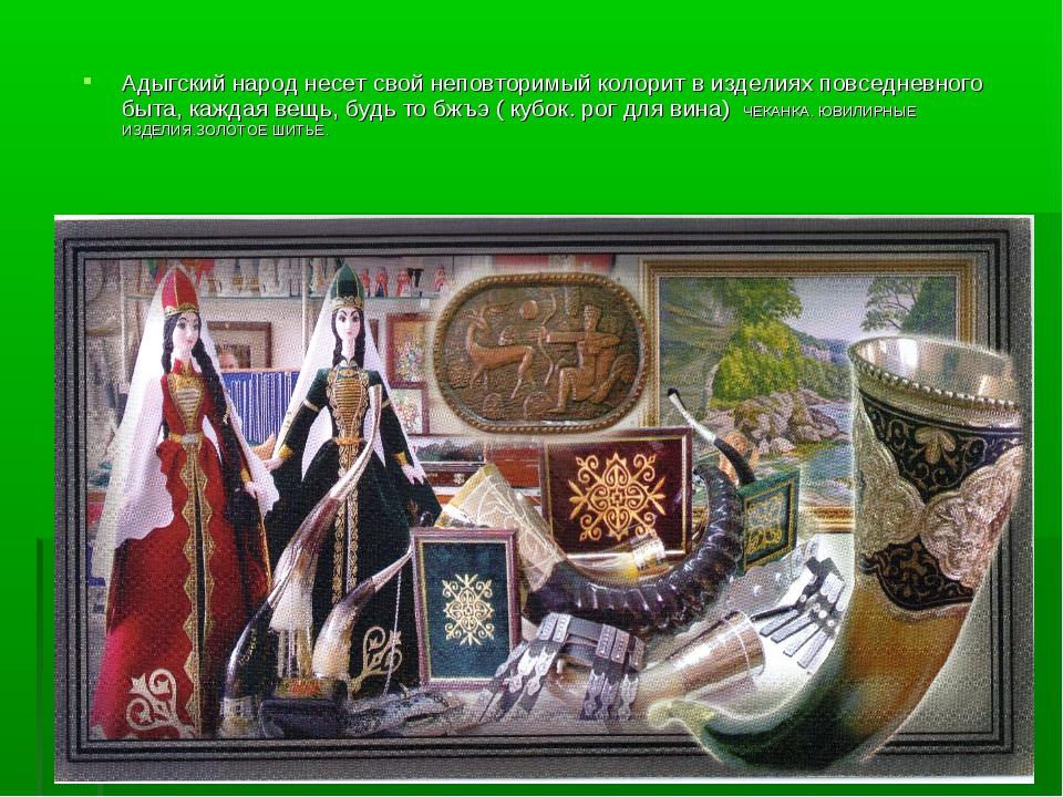 Адыгский народ несет свой неповторимый колорит в изделиях повседневного быта,...