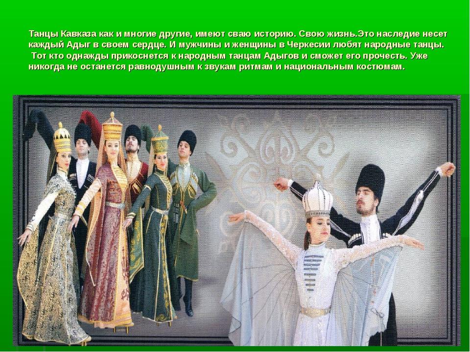 Танцы Кавказа как и многие другие, имеют сваю историю. Свою жизнь.Это наследи...