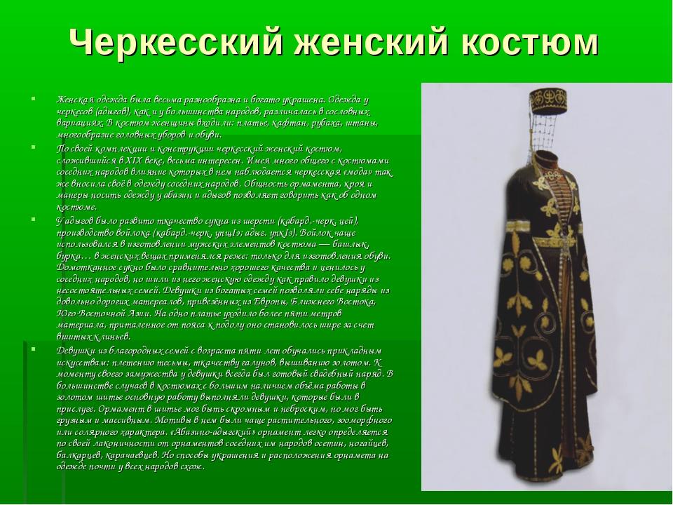 Черкесский женский костюм Женская одежда была весьма разнообразна и богато ук...