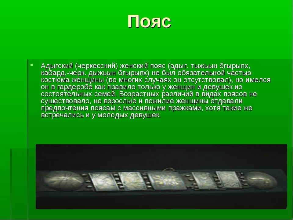 Пояс Адыгский (черкесский) женский пояс (адыг. тыжьын бгырыпх, кабард.-черк....