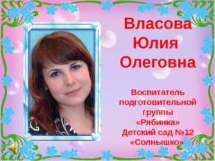 Власова Юлия Олеговна Воспитатель подготовительной группы «Рябинка» Детский