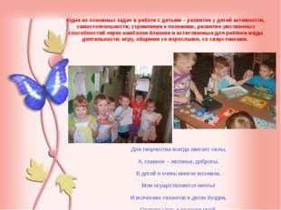 Одна из основных задач в работе с детьми – развитие у детей активности, самос