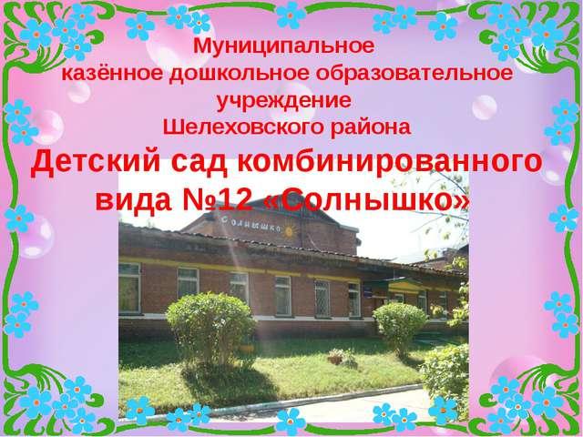 Муниципальное казённое дошкольное образовательное учреждение Шелеховского ра...