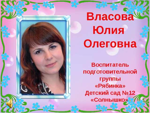 Власова Юлия Олеговна Воспитатель подготовительной группы «Рябинка» Детский...