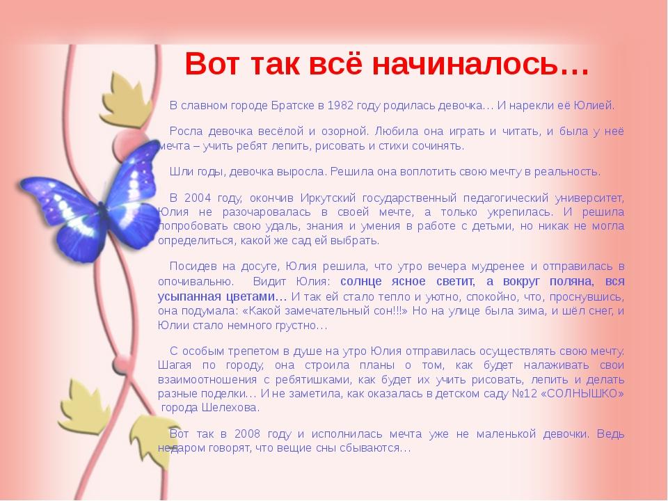 Вот так всё начиналось… В славном городе Братске в 1982 году родилась девочка...