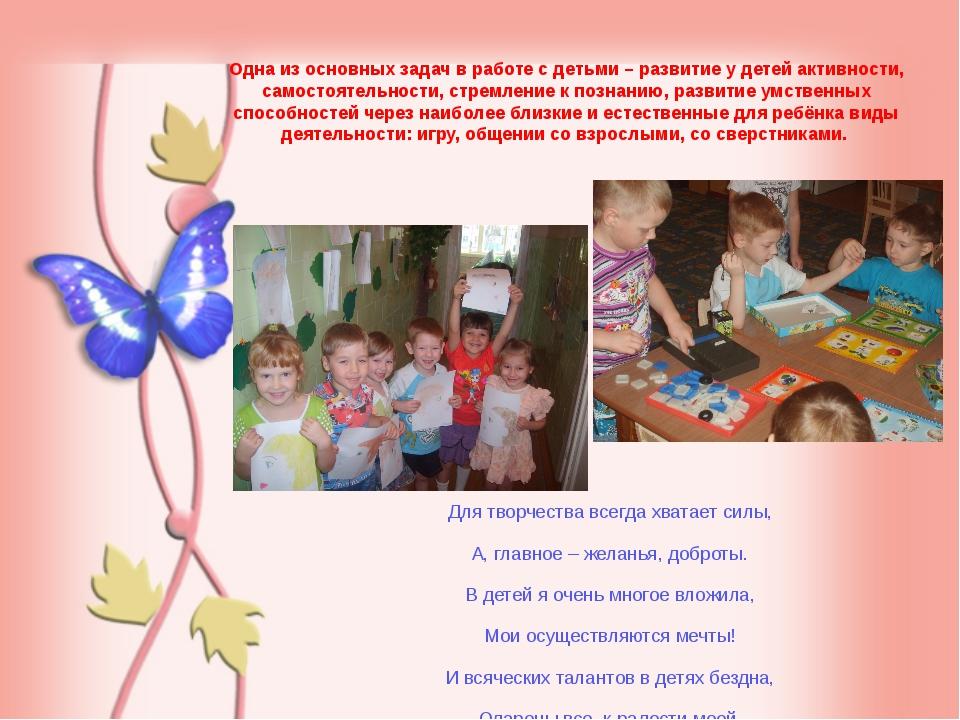 Одна из основных задач в работе с детьми – развитие у детей активности, самос...
