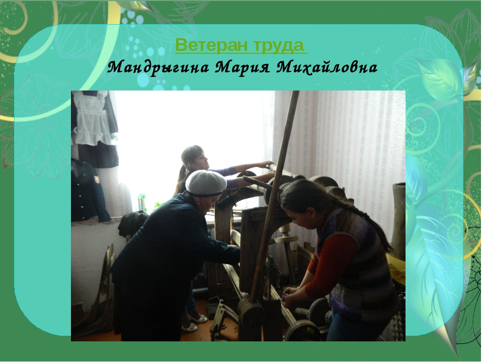 Ветеран труда Мандрыгина Мария Михайловна