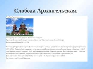 Слобода Архангельская.