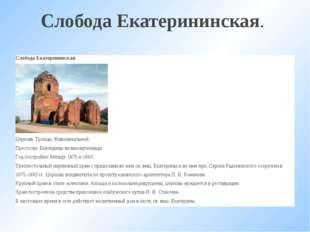 Слобода Екатерининская.