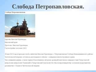 Слобода Петропавловская.