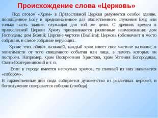 Происхождение слова «Церковь» Под словом «Храм» в Православной Церкви разумее