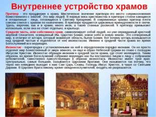 Внутреннее устройство храмов Притвор - это преддверие к храму. Мистическое зн