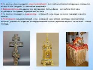3. На престоле также находится напрестольный крест. Крестом благословляются