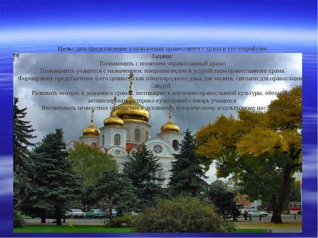 Цель: дать представление о назначении православного храма и его устройстве. З...