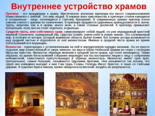 Внутреннее устройство храмов Притвор - это преддверие к храму. Мистическое зн...