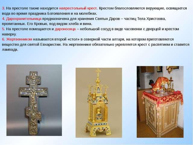 3. На престоле также находится напрестольный крест. Крестом благословляются...