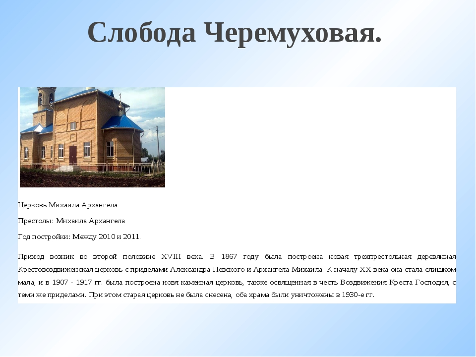 Слобода Черемуховая.