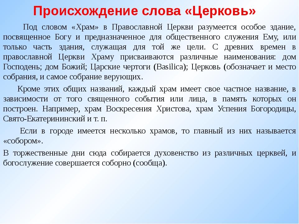 Происхождение слова «Церковь» Под словом «Храм» в Православной Церкви разумее...