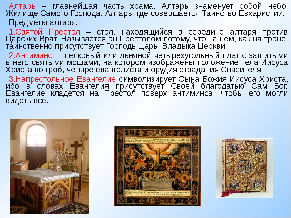 Алтарь – главнейшая часть храма. Алтарь знаменует собой небо, Жилище Самого Г...