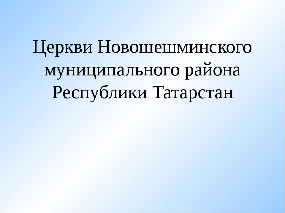 Церкви Новошешминского муниципального района Республики Татарстан
