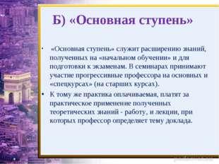 Б) «Основная ступень» «Основная ступень» служит расширению знаний, полученны