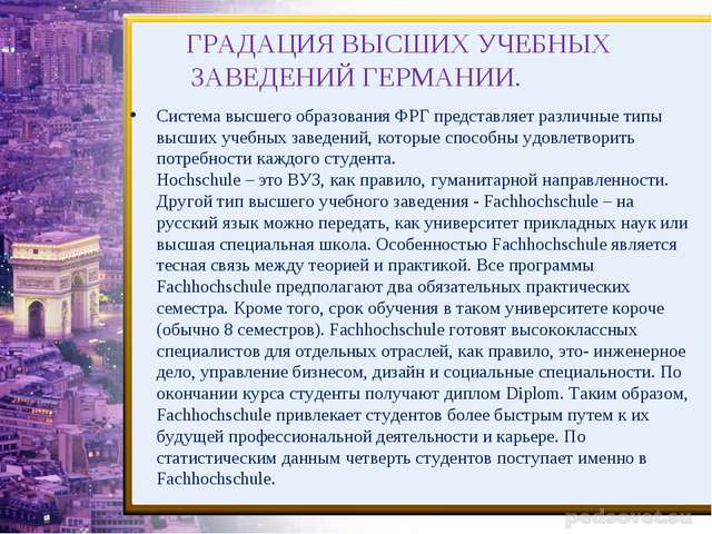 ГРАДАЦИЯ ВЫСШИХ УЧЕБНЫХ ЗАВЕДЕНИЙ ГЕРМАНИИ. Система высшего образования ФРГ...