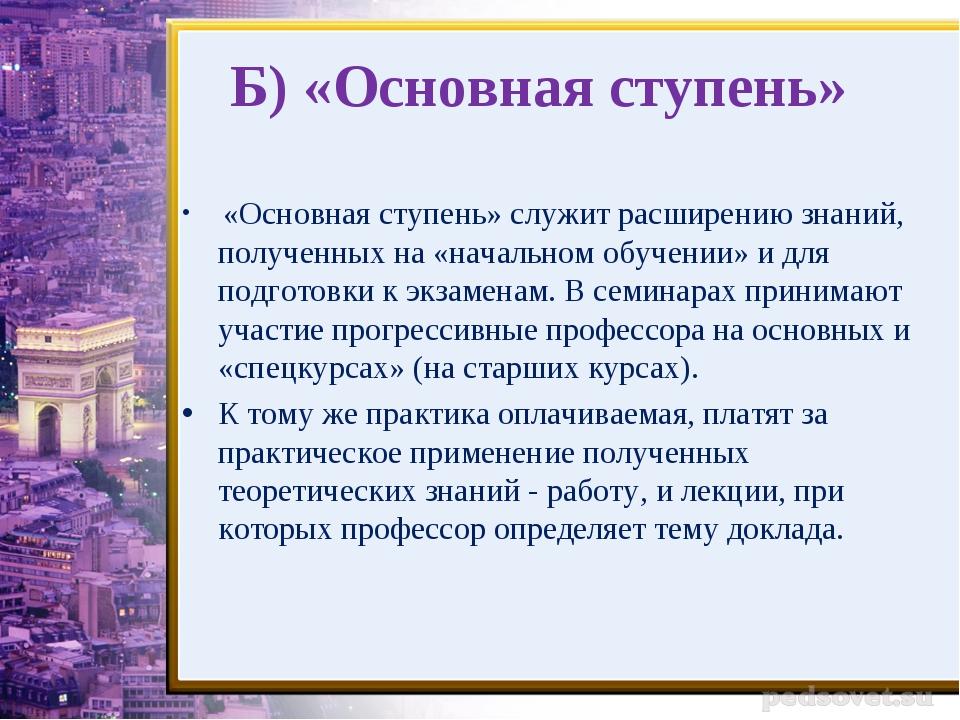 Б) «Основная ступень» «Основная ступень» служит расширению знаний, полученны...