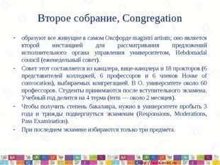 Второе собрание, Congregation образуют все живущие в самом Оксфорде magistri