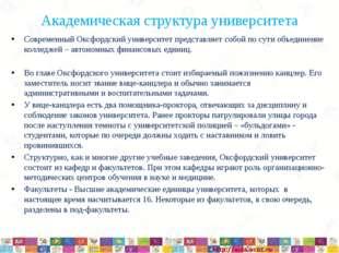Академическая структура университета  Современный Оксфордский университет п