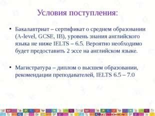 Условия поступления: Бакалавтриат – сертификат о среднем образовании (А-leve