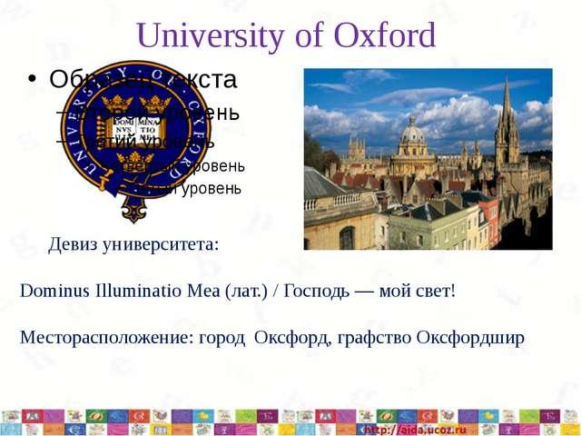 University of Oxford Девиз университета: Dominus Illuminatio Mea (лат.) / Гос...