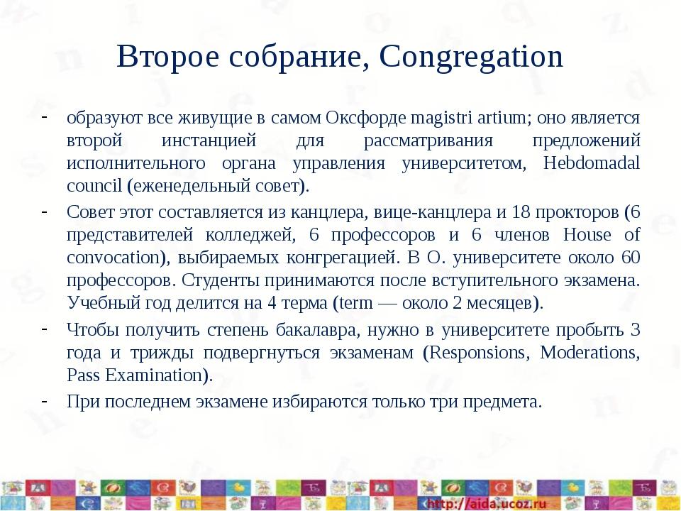 Второе собрание, Congregation образуют все живущие в самом Оксфорде magistri...