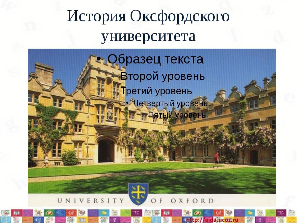 История Оксфордского университета