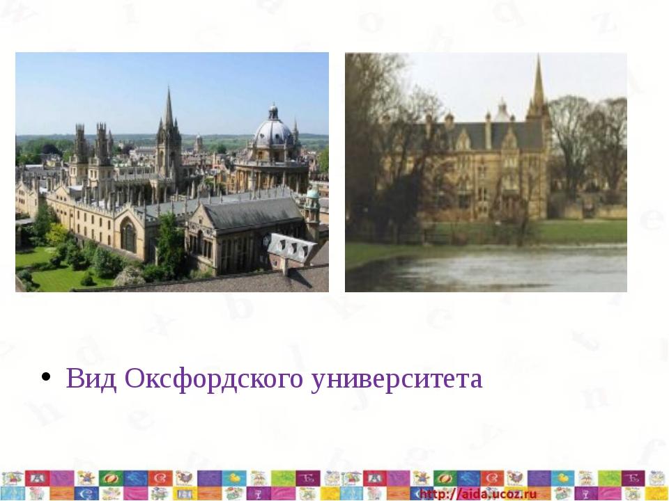 Вид Оксфордского университета
