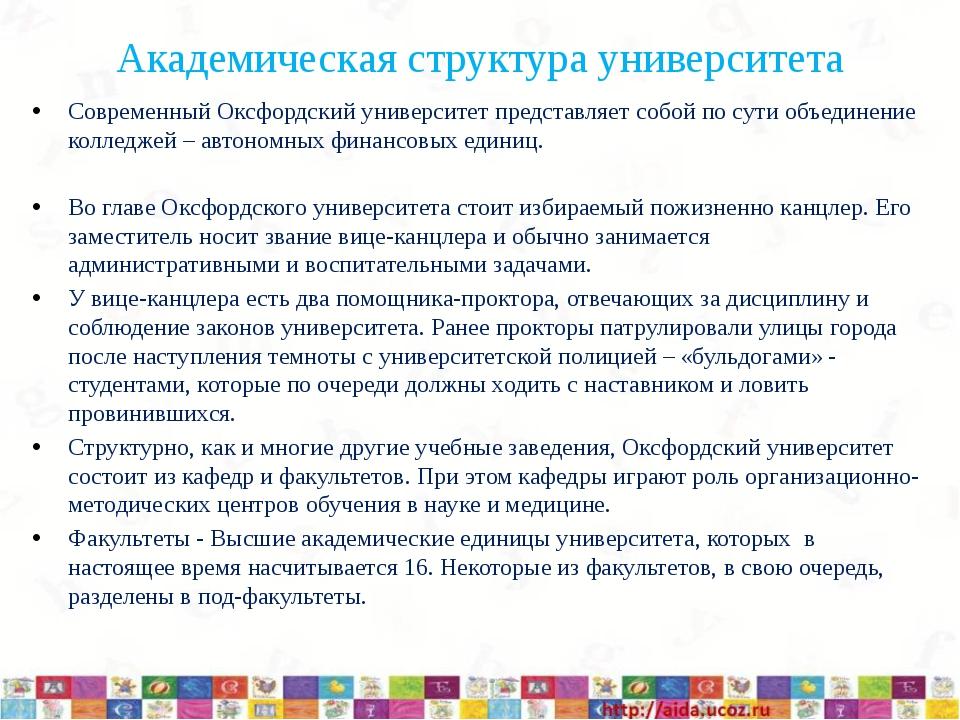 Академическая структура университета  Современный Оксфордский университет п...