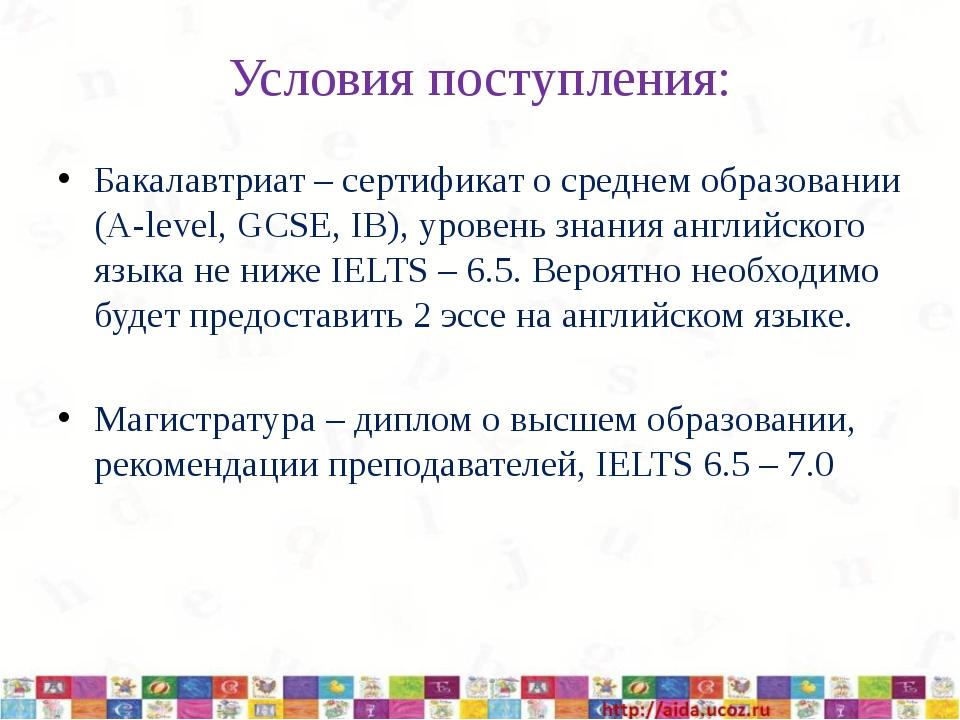 Условия поступления: Бакалавтриат – сертификат о среднем образовании (А-leve...