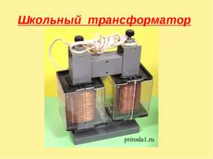 Школьный трансформатор