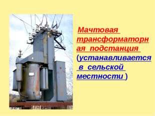 Мачтовая трансформаторная подстанция (устанавливается в сельской местности )