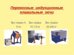 Переносные индукционные плавильные печи  Вес плавки 5-10 кгВес плавки 10-
