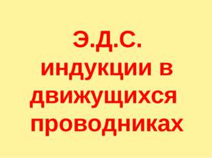 Э.Д.С. индукции в движущихся проводниках
