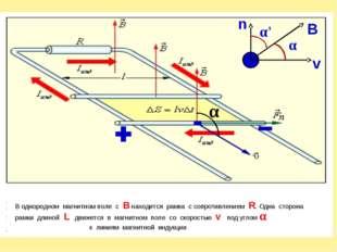 α В однородном магнитном поле c B находится рамка с сопротивлением R. Одна ст