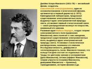 Джеймс Клерк Максвелл (1831-79) — английский физик, создатель классической эл