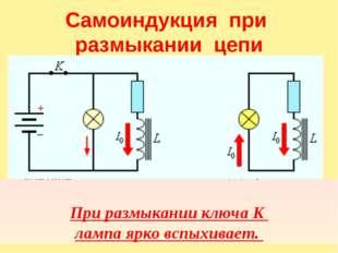 Самоиндукция при размыкании цепи Самоиндукция является важным частным случаем